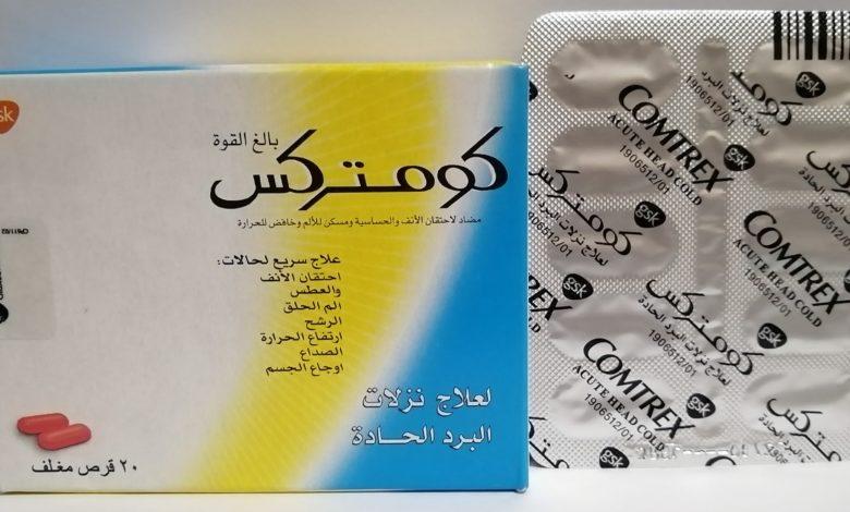 Photo of كومتركس  Comtrex….دواء شائع لعلاج البرد، و 9 محاذير وموانع الاستخدام
